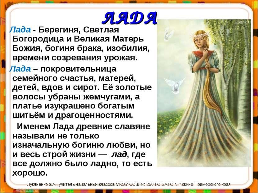 ЛАДА Лада - Берегиня, Светлая Богородица и Великая Матерь Божия, богиня брака...