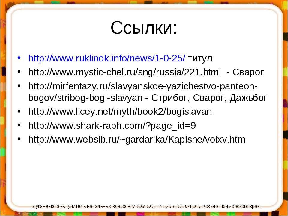 Ссылки: http://www.ruklinok.info/news/1-0-25/ титул http://www.mystic-chel.ru...