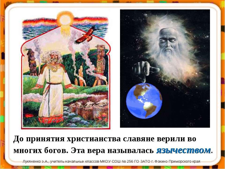 Лукяненко э.А., учитель начальных классов МКОУ СОШ № 256 ГО ЗАТО г. Фокино Пр...