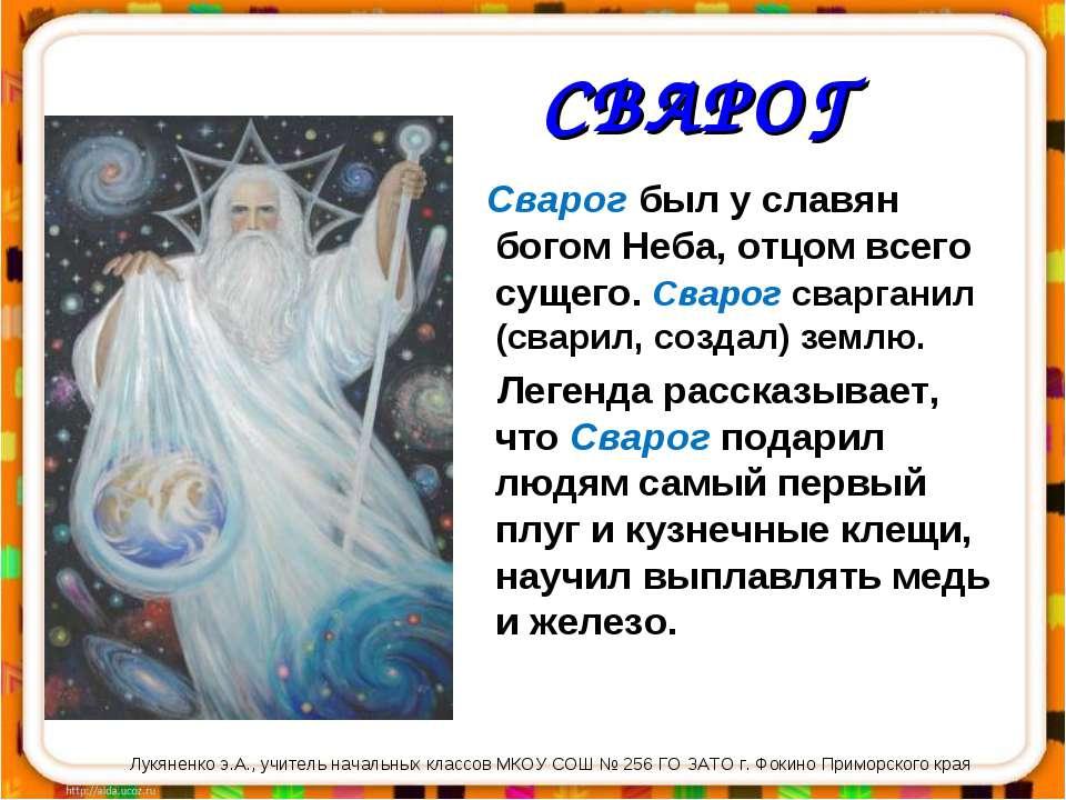 СВАРОГ Сварог был у славян богом Неба, отцом всего сущего. Сварог сварганил (...