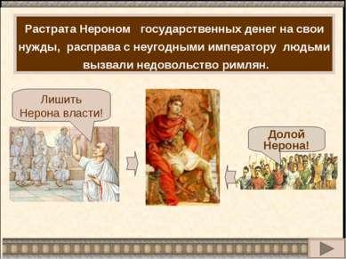 Растрата Нероном государственных денег на свои нужды, расправа с неугодными и...
