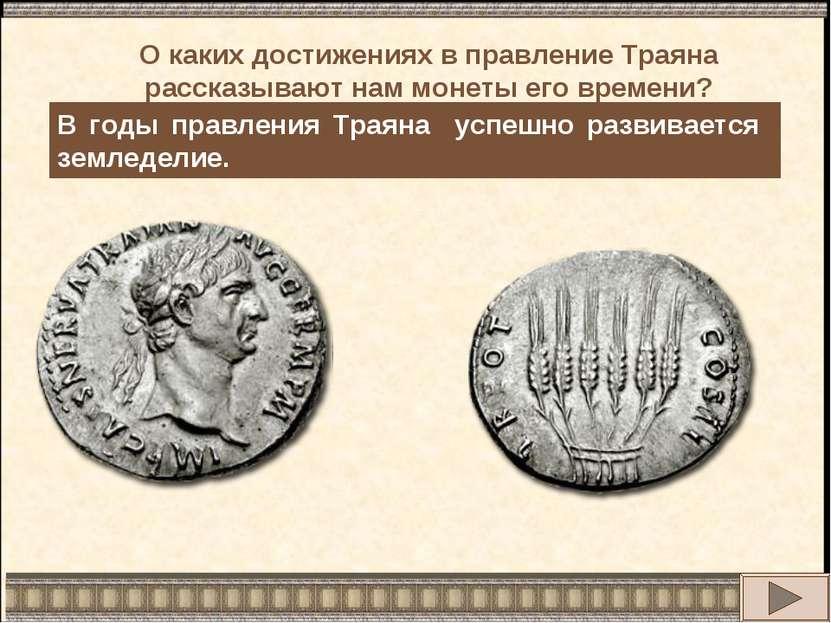 В годы правления Траяна успешно развивается земледелие. О каких достижениях в...