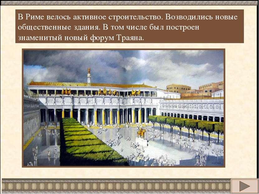 В Риме велось активное строительство. Возводились новые общественные здания. ...