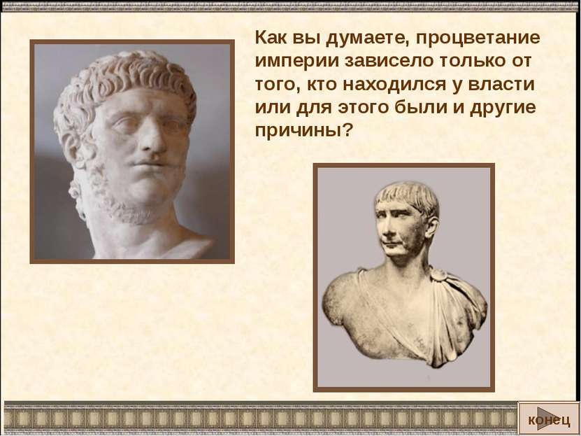 Как вы думаете, процветание империи зависело только от того, кто находился у ...