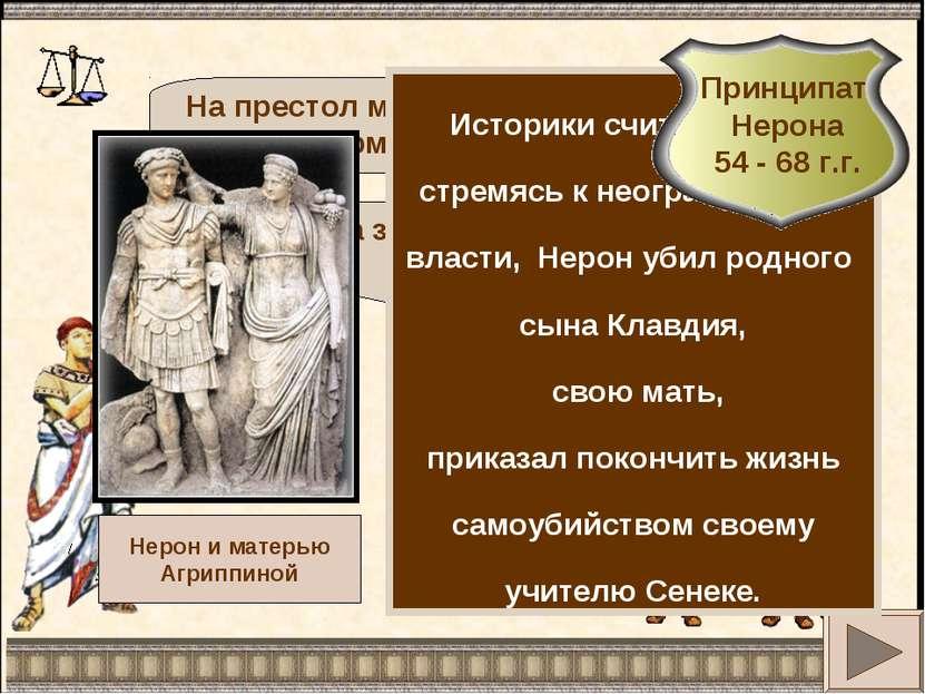 Да здравствует новый император! На престол меня возвела армия! Историки счита...