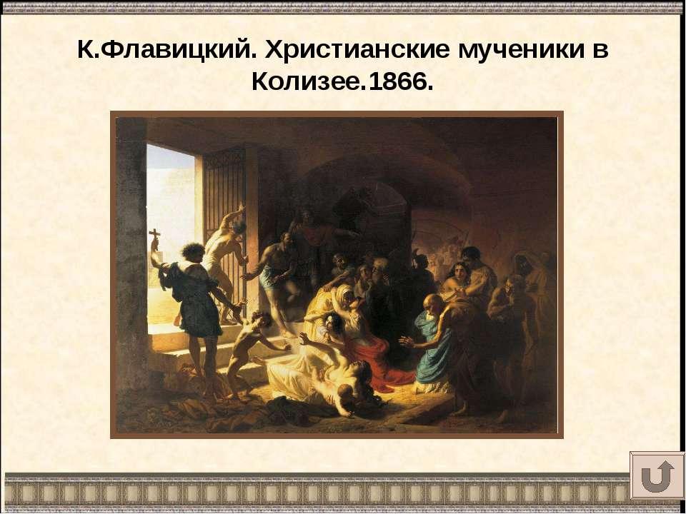 К.Флавицкий. Христианские мученики в Колизее.1866.