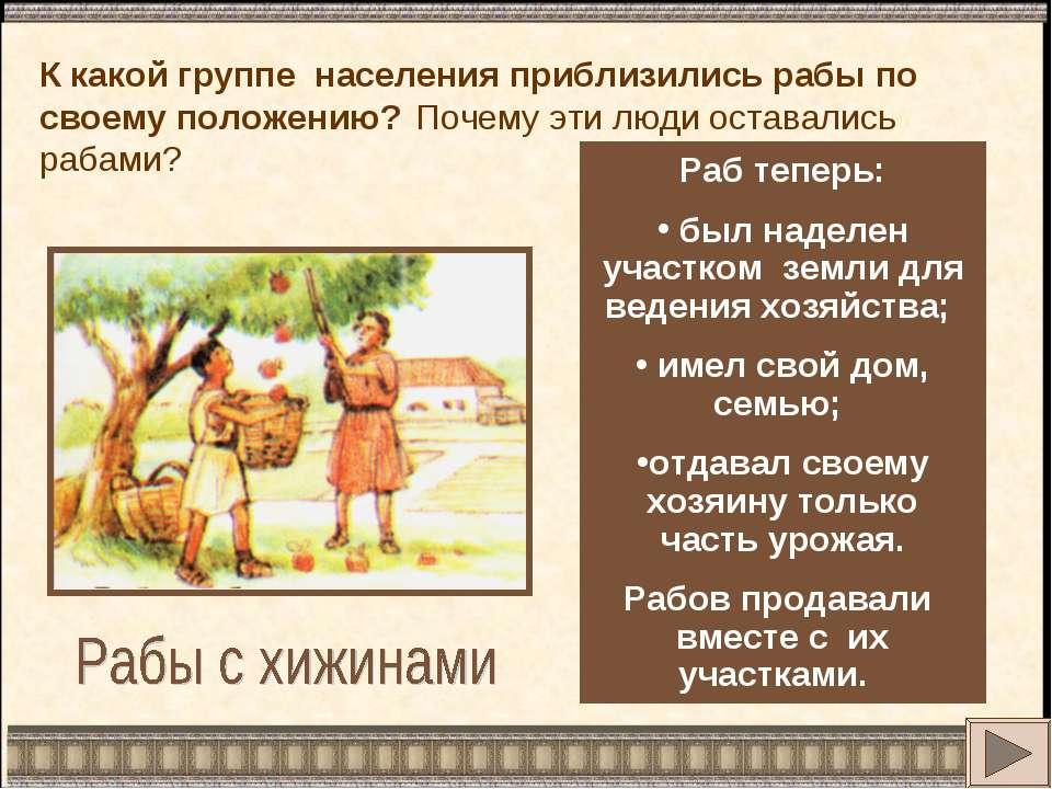 Раб теперь: был наделен участком земли для ведения хозяйства; имел свой дом, ...