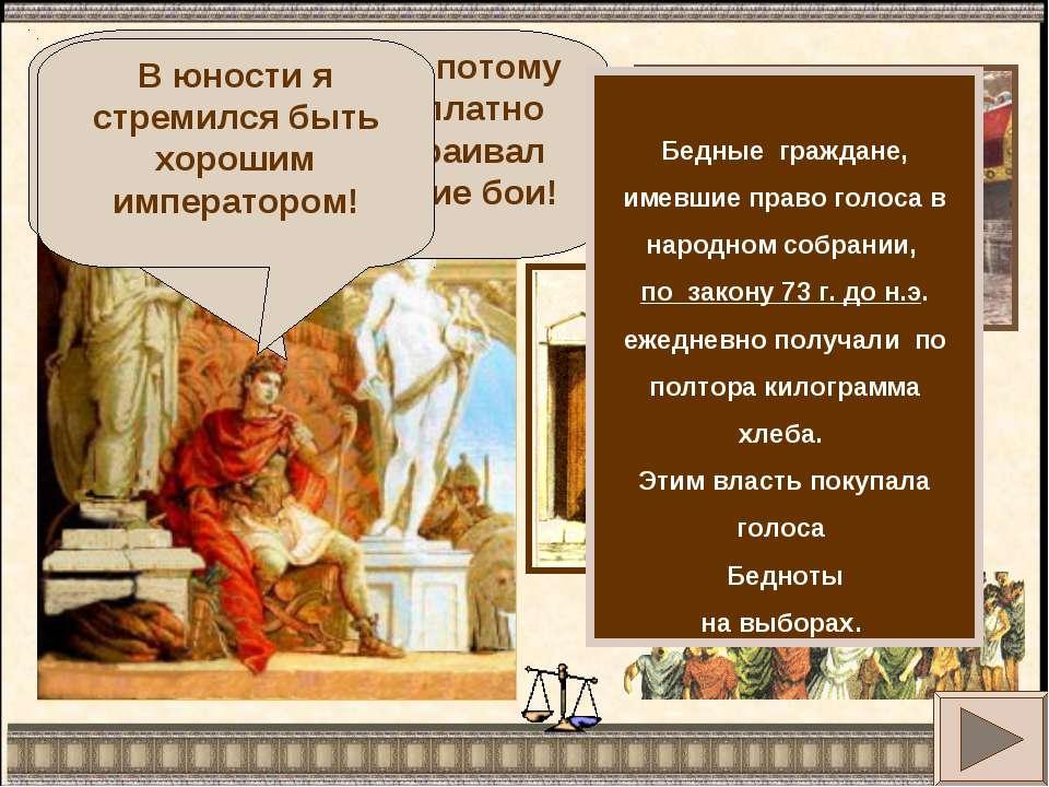 Народ меня любил , потому что я раздавал бесплатно хлеб бедноте и устраивал д...