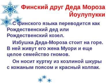 Финский друг Деда Мороза Йоулупукки С финского языка переводится как Рождеств...