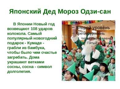 Японский Дед Мороз Одзи-сан В Японии Новый год возвещают 108 ударов колокола....