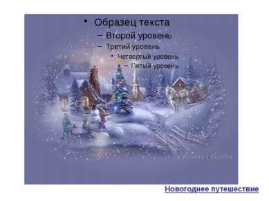 Новогоднее путешествие