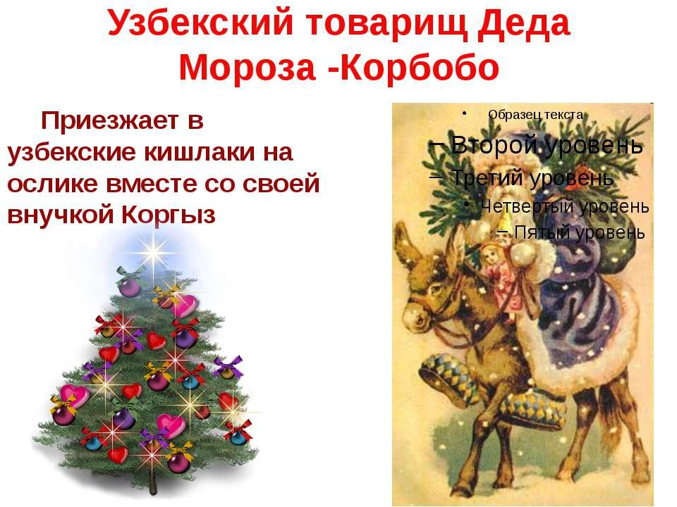 Узбекский товарищ Деда Мороза -Корбобо Приезжает в узбекские кишлаки на ослик...