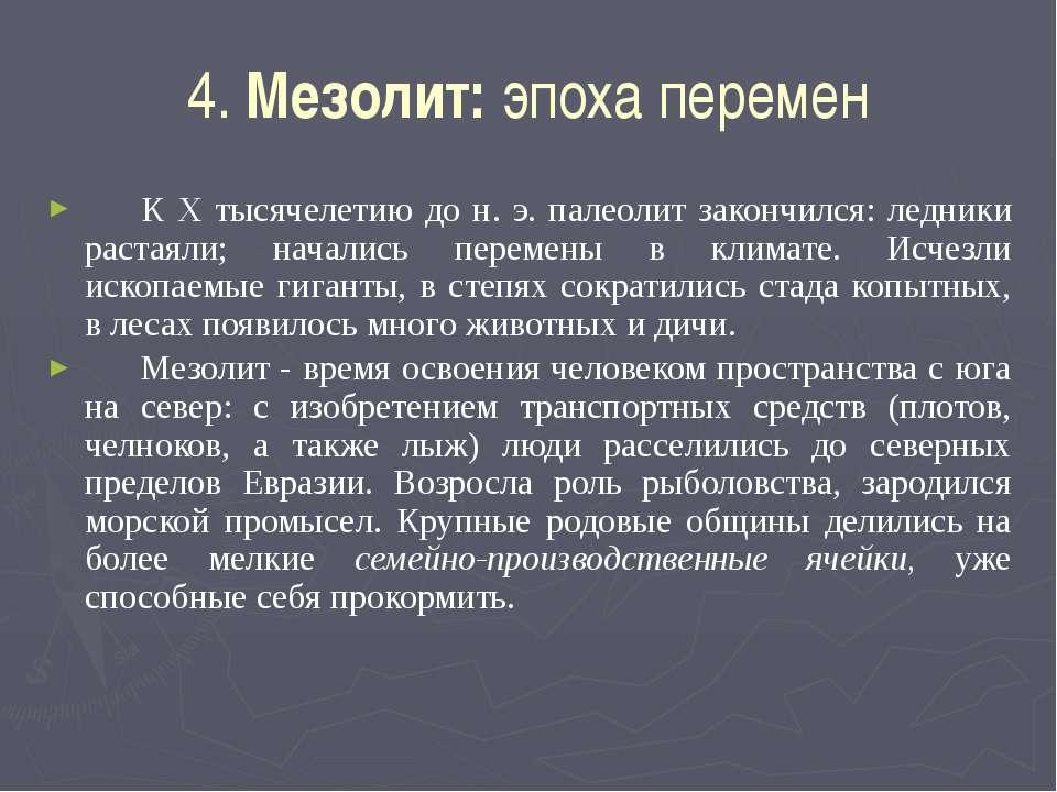 4. Мезолит: эпоха перемен К X тысячелетию до н. э. палеолит закончился: ледни...