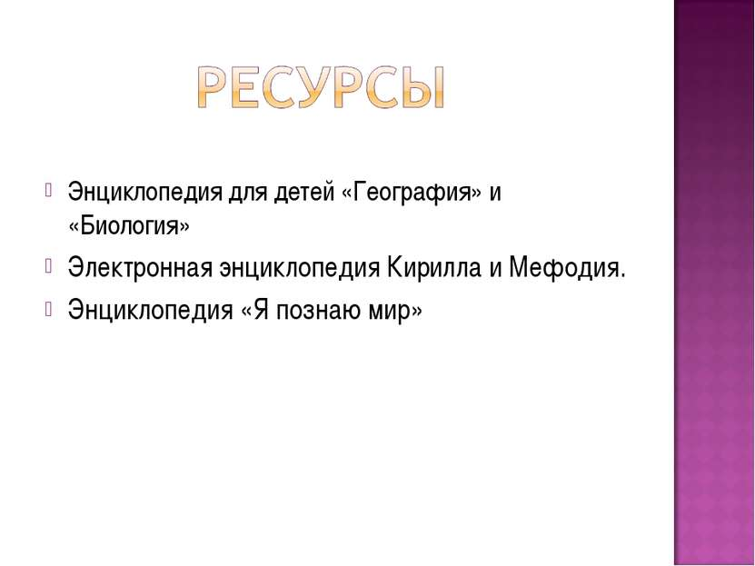 Энциклопедия для детей «География» и «Биология» Электронная энциклопедия Кири...