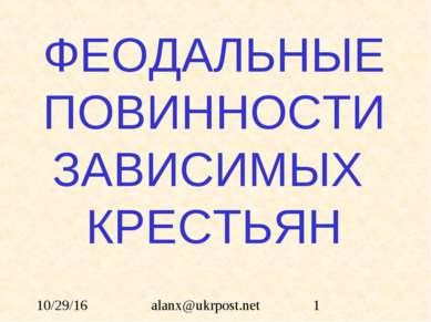 ФЕОДАЛЬНЫЕ ПОВИННОСТИ ЗАВИСИМЫХ КРЕСТЬЯН alanx@ukrpost.net