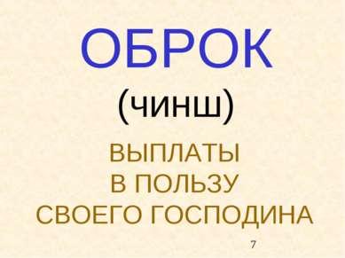 ОБРОК (чинш) ВЫПЛАТЫ В ПОЛЬЗУ СВОЕГО ГОСПОДИНА