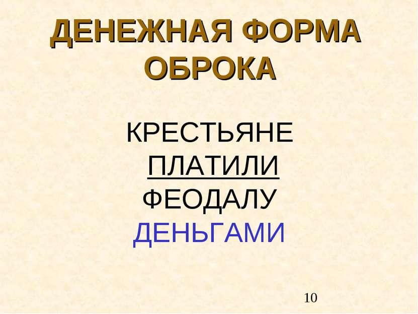 ДЕНЕЖНАЯ ФОРМА ОБРОКА КРЕСТЬЯНЕ ПЛАТИЛИ ФЕОДАЛУ ДЕНЬГАМИ