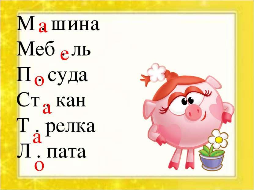 М . шина Меб . ль П . суда Ст . кан Т . релка Л . пата а е о а а о