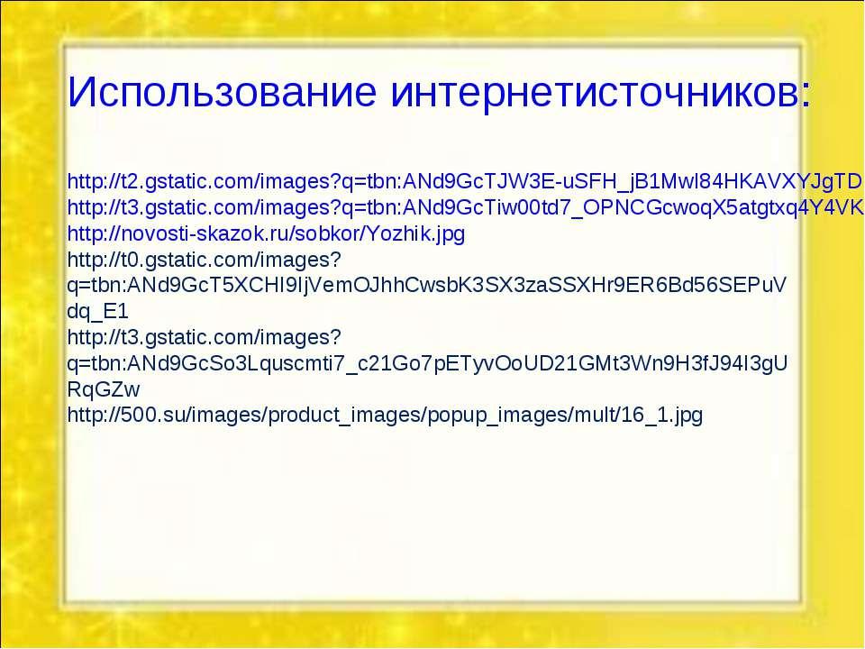 Использование интернетисточников: http://t2.gstatic.com/images?q=tbn:ANd9GcTJ...