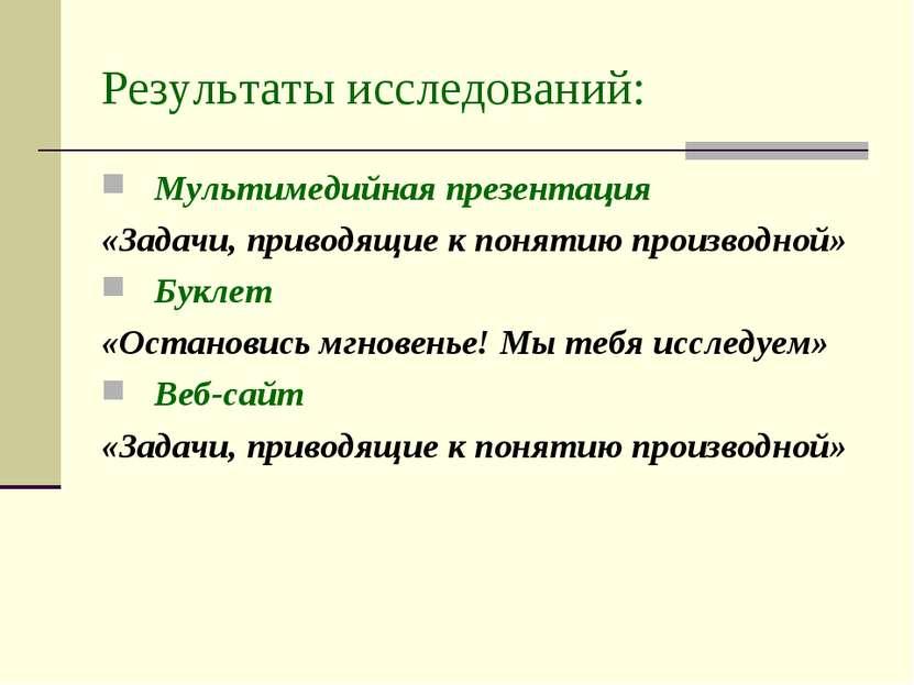 Результаты исследований: Мультимедийная презентация «Задачи, приводящие к пон...