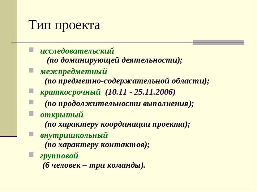 Тип проекта исследовательский (по доминирующей деятельности); межпредметный (...