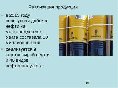 Реализация продукции в 2013 году совокупная добыча нефти на месторождениях Ув...