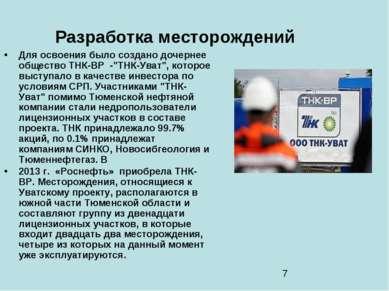 Разработка месторождений Для освоения было создано дочернее общество ТНК-BP -...