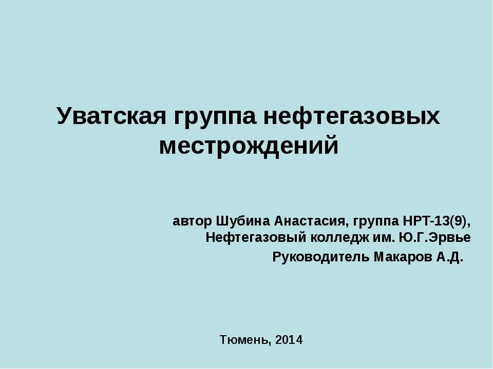 Уватская группа нефтегазовых местрождений автор Шубина Анастасия, группа НРТ-...