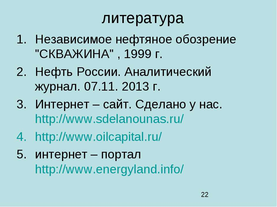 """литература Независимое нефтяное обозрение """"СКВАЖИНА"""", 1999 г. Нефть России. ..."""