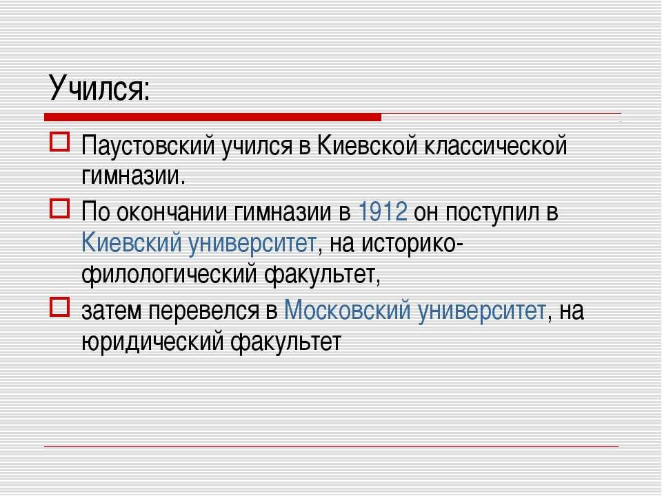 Учился: Паустовский учился в Киевской классической гимназии. По окончании гим...