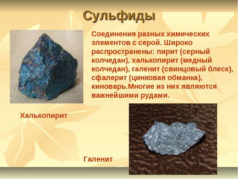 Сульфиды Халькопирит Галенит Соединения разных химических элементов с серой. ...
