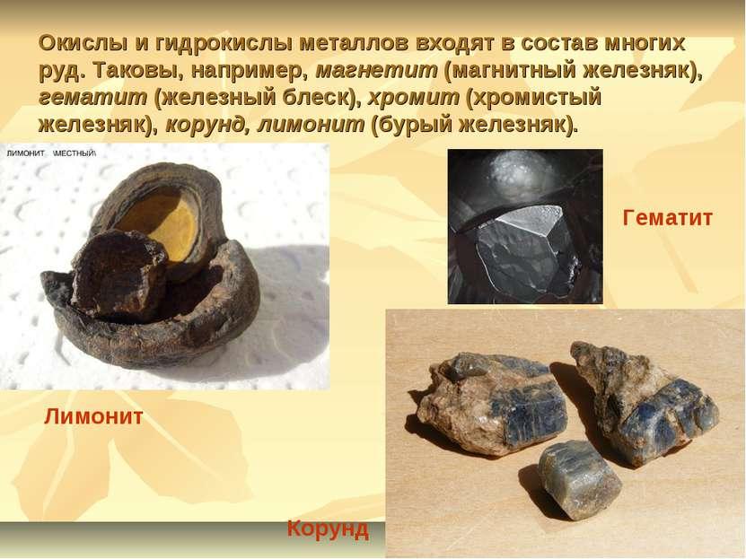 Окислы и гидрокислы металлов входят в состав многих руд. Таковы, например, ма...