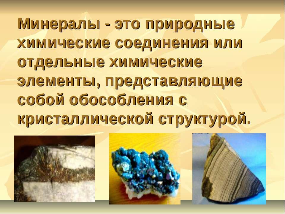 Минералы - это природные химические соединения или отдельные химические элеме...