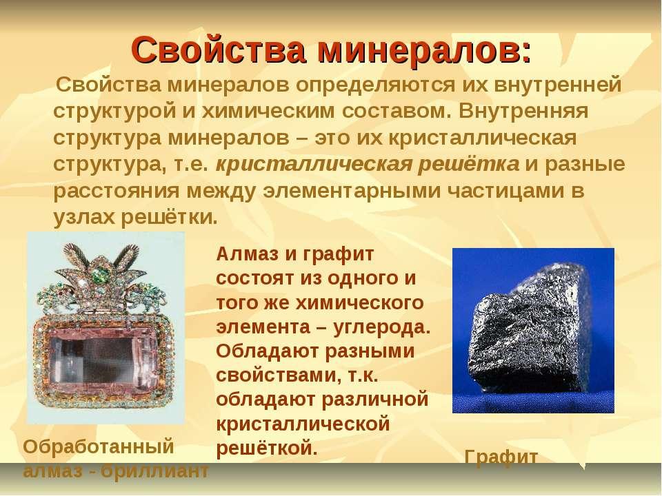 Свойства минералов: Свойства минералов определяются их внутренней структурой ...
