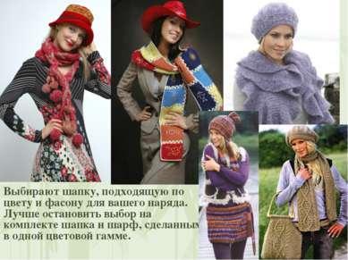 Выбирают шапку, подходящую по цвету и фасону для вашего наряда. Лучше останов...