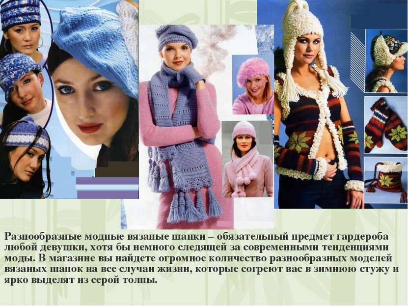 Разнообразные модные вязаные шапки – обязательный предмет гардероба любой дев...