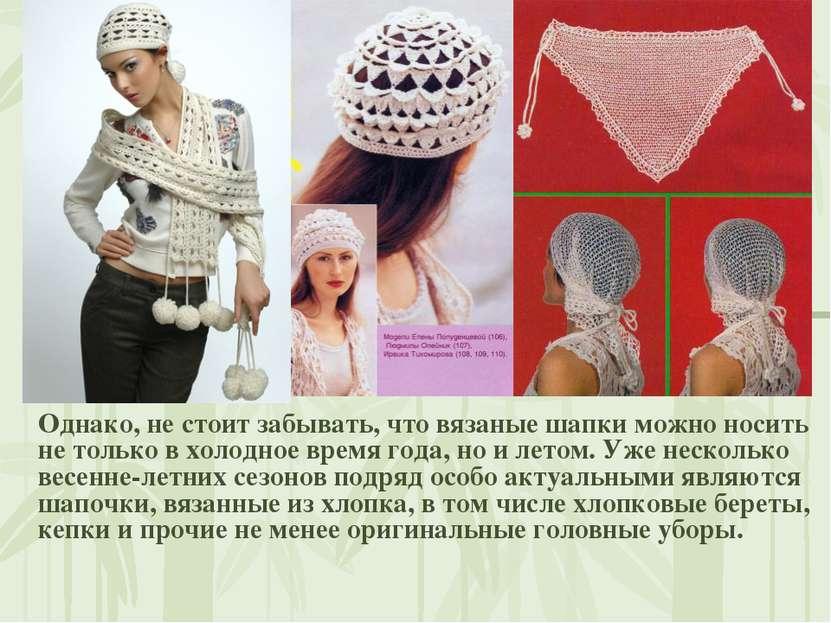 Однако, не стоит забывать, что вязаные шапки можно носить не только в холодно...