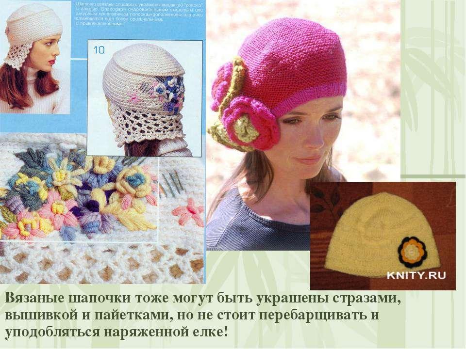 Вязаные шапочки тоже могут быть украшены стразами, вышивкой и пайетками, но н...