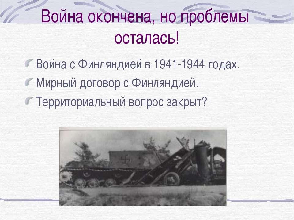 Война окончена, но проблемы осталась! Война с Финляндией в 1941-1944 годах. М...