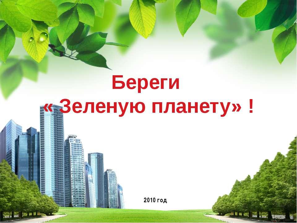 Береги « Зеленую планету» ! 2010 год L/O/G/O