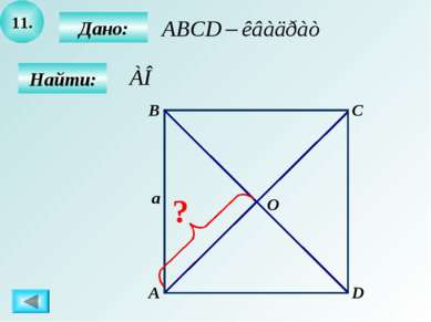 11. Найти: Дано: А B C D a O ?