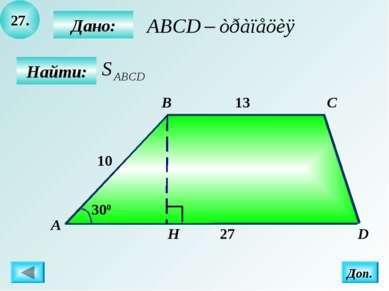 27. Найти: Дано: А B C D H 27 13 10 300 Доп.