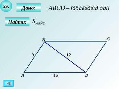 29. Найти: Дано: А B C D 9 12 15