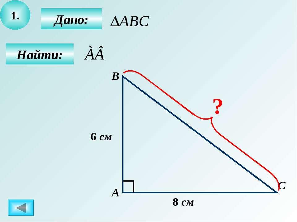 1. Найти: С В А Дано: 8 см 6 см ?