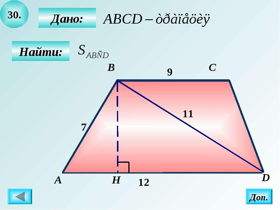 30. Найти: Дано: А B C D H 11 7 9 12 Доп.