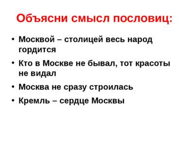 Объясни смысл пословиц: Москвой – столицей весь народ гордится Кто в Москве н...
