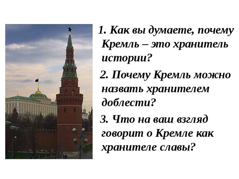 1. Как вы думаете, почему Кремль – это хранитель истории? 2. Почему Кремль мо...