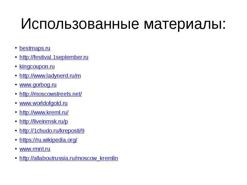 Использованные материалы: bestmaps.ru http://festival.1september.ru kingcoupo...