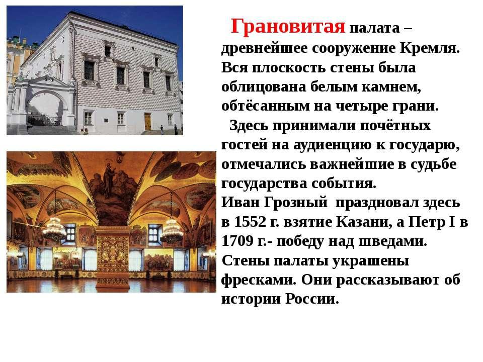 . Грановитая палата – древнейшее сооружение Кремля. Вся плоскость стены была ...