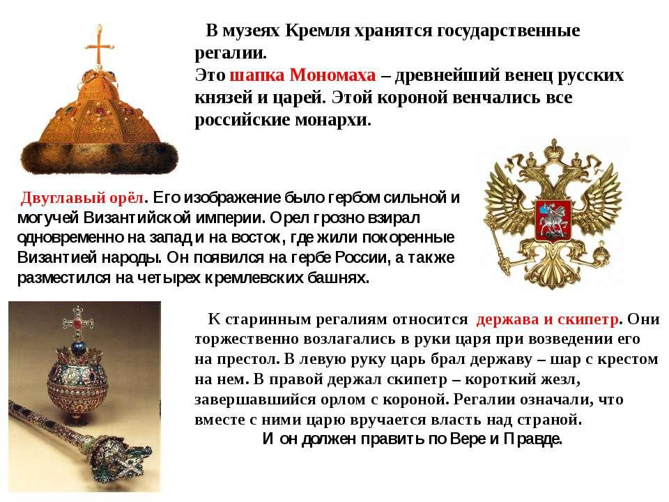 В музеях Кремля хранятся государственные регалии. Это шапка Мономаха – древне...